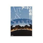 アートと社会 [単行本]