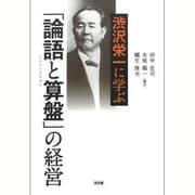 渋沢栄一に学ぶ「論語と算盤」の経営 [単行本]
