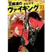 王様達のヴァイキング 10(ビッグコミックス) [コミック]