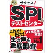 2018年度版 サクセス!SPI&テストセンター [単行本]