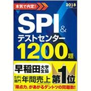 2018年度版 本気で内定! SPI&テストセンター1200題 [単行本]