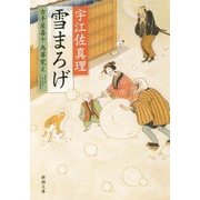 雪まろげ―古手屋喜十為事覚え(新潮文庫) [文庫]