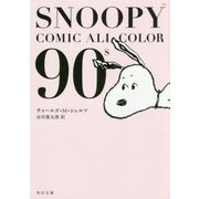 SNOOPY COMIC ALL COLOR 90's (角川文庫) [文庫]