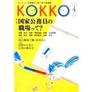 KOKKO 第8号(2016April) [単行本]