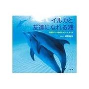 イルカと友達になれる海―大西洋バハマ国のドルフィン・サイト(小学館の図鑑NEOの科学絵本) [絵本]
