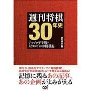 週刊将棋30年史 ~記憶に残るあの記事、あの企画~ (マイナビ将棋BOOKS) [単行本]
