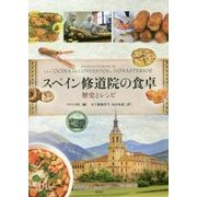 スペイン修道院の食卓: 歴史とレシピ [単行本]