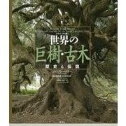 ヴィジュアル版 世界の巨樹・古木: 歴史と伝説 [単行本]