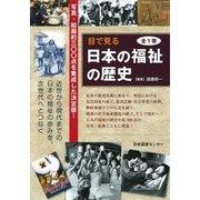 目で見る日本の福祉の歴史 [単行本]