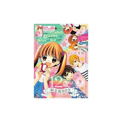 12歳。9 ~ミライ~ 限定版BOX(ちゃおコミックス) [コミック]