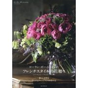 ローラン・ボーニッシュのフレンチスタイルの花贈り―暮らしを彩るブーケとアレンジメントの作り方 [単行本]
