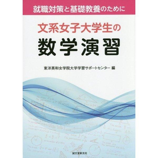 文系女子大学生の数学演習―就職対策と基礎教養のために [単行本]