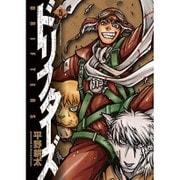 ドリフターズ 5巻 (YKコミックス) [コミック]