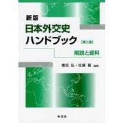 新版日本外交史ハンドブック[第二版]: 解説と資料 [単行本]