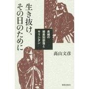 生き抜け、その日のために―長崎の被差別部落とキリシタン [単行本]