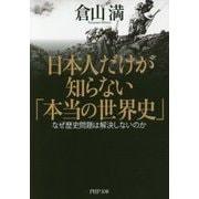 日本人だけが知らない「本当の世界史」 (PHP文庫) [文庫]