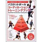 バスケットボール コーディネーション トレーニングブック: B・Bムック [ムックその他]