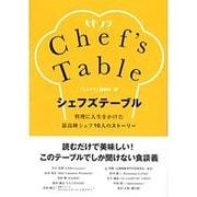 シェフズテーブル―料理に人生をかけた最高峰シェフ10人のストーリー [単行本]