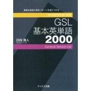 クイズでマスターするGSL基本英単語2000 [単行本]