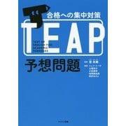合格への集中対策 TEAP予想問題 [単行本]