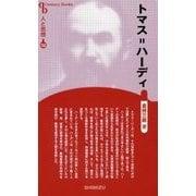 トマス=ハーディ 新装版 (CenturyBooks―人と思想〈152〉) [全集叢書]