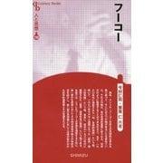 フーコー 新装版 (CenturyBooks―人と思想〈158〉) [全集叢書]