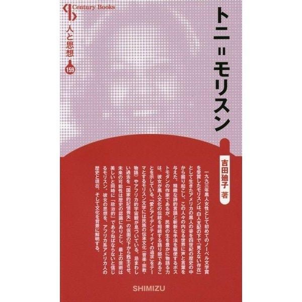 トニ=モリスン 新装版 (CenturyBooks―人と思想〈159〉) [全集叢書]