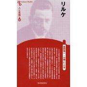 リルケ 新装版 (CenturyBooks―人と思想〈161〉) [全集叢書]