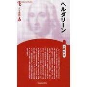 ヘルダリーン 新装版 (CenturyBooks―人と思想〈171〉) [全集叢書]