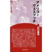 アメリゴ=ヴェスプッチ 新装版 (CenturyBooks―人と思想〈192〉) [全集叢書]