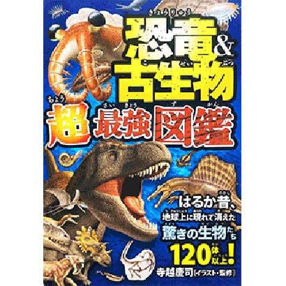 恐竜&古生物 超最強図鑑 [単行本]