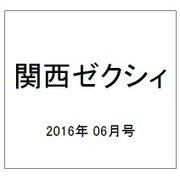 関西 ゼクシィ 2016年 06月号 [雑誌]