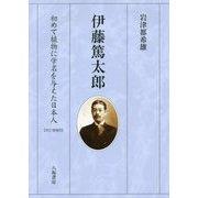伊藤篤太郎―初めて植物に学名を与えた日本人 改訂増補版 [単行本]