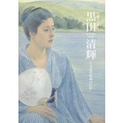 生誕150年 黒田清輝―日本近代絵画の巨匠 [単行本]