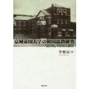 京城帝国大学の韓国儒教研究―「近代知」の形成と展開 [単行本]