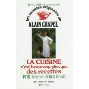 新フランス料理―料理 ルセットを超えるもの 復刻版 [単行本]