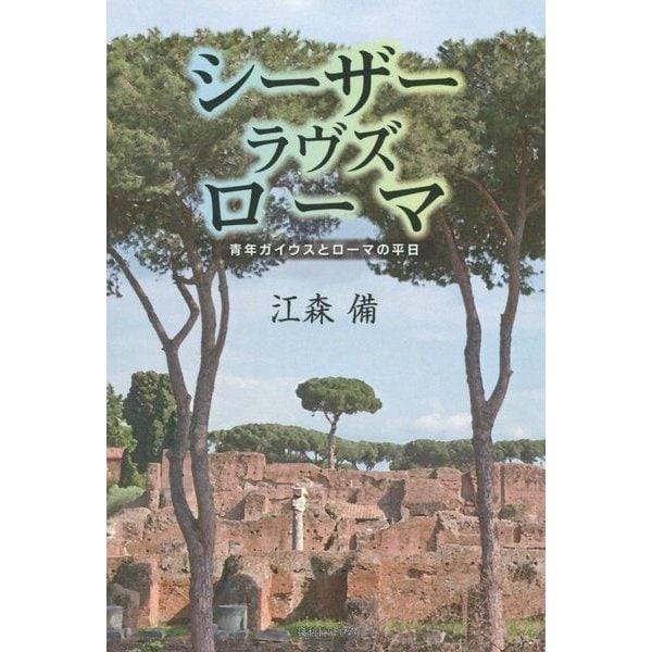 シーザー ラヴズ ローマ―青年ガイウスとローマの平日 [単行本]