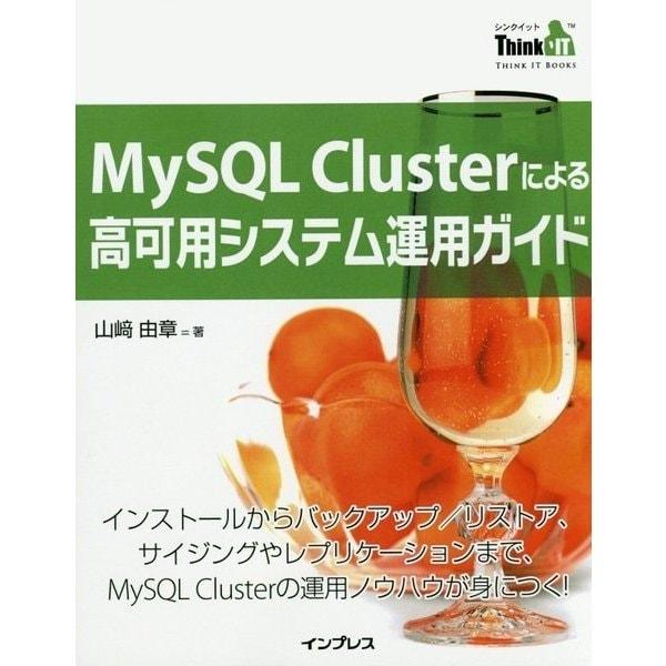 MySQL Clusterによる高可用システム運用ガイド(Think IT Books) [単行本]