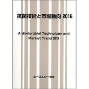 抗菌技術と市場動向 2016 [単行本]