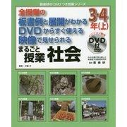 全授業の板書例と展開がわかる DVDからすぐ使える 映像で見せられる まるごと授業 社会 3・4年〈上〉(喜楽研のDVDつき授業シリーズ) [単行本]