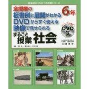 全授業の板書例と展開がわかる DVDからすぐ使える 映像で見せられる まるごと授業 社会 6年(喜楽研のDVDつき授業シリーズ) [単行本]