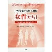 中小企業の未来を創る女性たち!―日本を元気にする女性パワー [単行本]