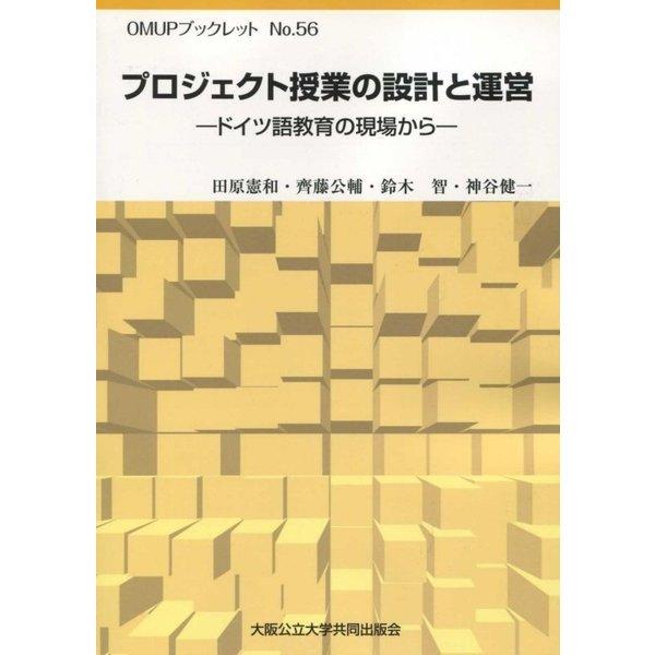 プロジェクト授業の設計と運営―ドイツ語教育の現場から(OMUPブックレット〈No.56〉) [全集叢書]