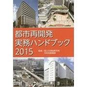 都市再開発実務ハンドブック〈2015〉 [単行本]