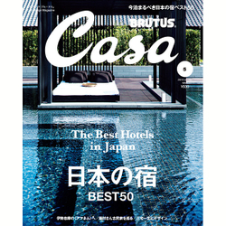 Casa BRUTUS (カーサ ブルータス) 2016年 05月号 [雑誌]