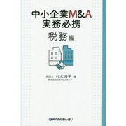 中小企業M&A実務必携 税務編 [単行本]