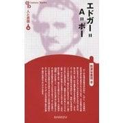 エドガー=A=ポー 新装版 (CenturyBooks―人と思想〈94〉) [全集叢書]