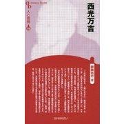西光万吉 新装版 (CenturyBooks―人と思想〈110〉) [全集叢書]