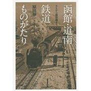 函館・道南鉄道ものがたり―SLから新幹線まで [単行本]