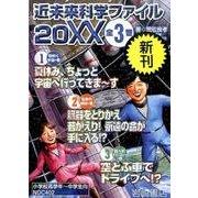 近未来科学ファイル20XX(全3巻) [全集叢書]